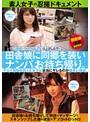 ○野駅でウロウロしている上京したての田舎娘に同郷を装いナンパお持ち帰り。デカイ荷物を持った女子は本当にヤレるのか勝手に検証。