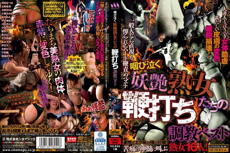 浴衣の人妻、柊早矢(美咲ゆりあ)出演の奴隷無料動画像。咽び泣く妖艶熟女たちの鞭打ち調教ベスト