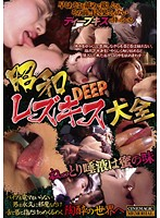 昭和DEEPレズキス大全 ねっとり唾液は蜜の味 ダウンロード