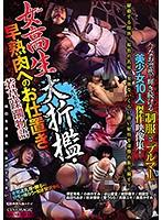 (cma00052)[CMA-052] 女校生大折檻・早熟肉へのお仕置き 若草蹂躙物語 ダウンロード