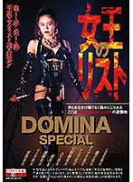 DOMINA SPECIAL 女王のリスト