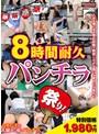 【独占】【先行公開】8時間耐久パンチラ祭り!