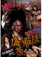 「被虐のプリンセス 侮蔑と服従 小口田桂子」のパッケージ画像