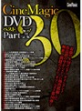 Cinemagic DVD ベスト 30 PART.10