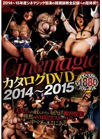 Cinemagic カタログDVD 2014〜2015