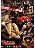 (cmc00172)[CMC-172] レスボスの掟 奴隷嫁は義母の性玩具 ダウンロード