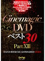 Cinemagic DVDベスト30 PartXIII