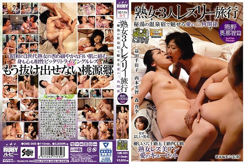 温泉にて、レズ、益田千佳子出演の無料動画像。熟女3人レズリー旅行 熊野奥那智篇 秘湯の温泉旅宿で魅せる愛の三角関係