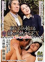 60歳から始まる静かで熱いSEX 真山知子 ダウンロード