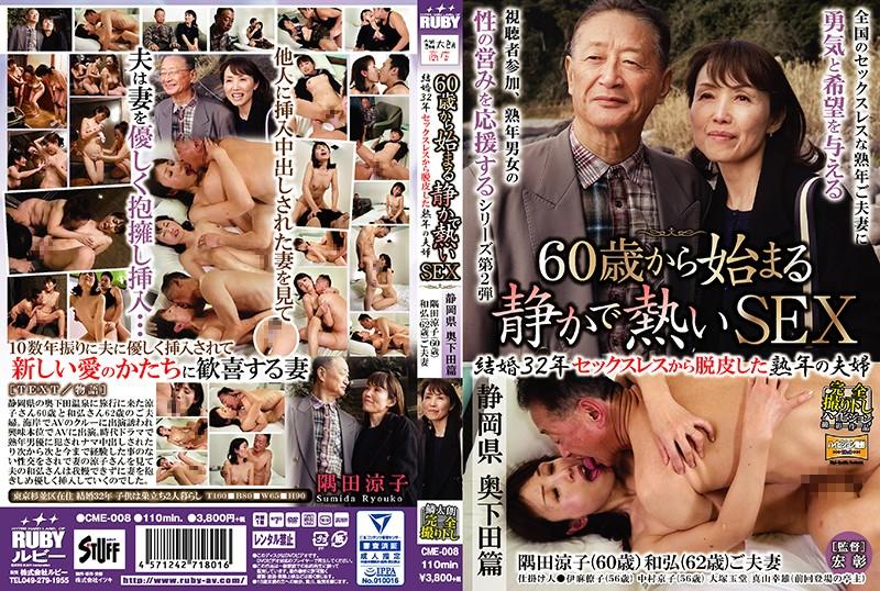 温泉にて、貧乳の奥様、隅田涼子出演の中出し無料熟女動画像。60歳から始まる静かで熱いSEX 隅田涼子