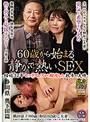 60歳から始まる静かで熱いSEX 隅田涼子のサムネイル