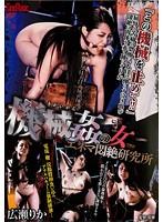 機械姦の女 エネマ悶絶研究所 広瀬リカ ダウンロード