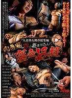(cmk00034)[CMK-034] 人妻熟女被虐総集編 肉辱鬼の罠に嵌まり込んだ 蜜壺奴隷たち ダウンロード