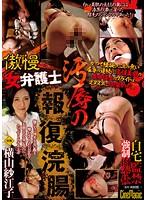 (cmk00035)[CMK-035] 傲慢女弁護士 汚辱の報復浣腸 横山紗江子 ダウンロード