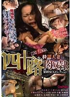 (cmk00036)[CMK-036] 四十路特選人妻肉奴隷 緊縛SEXセレクション ダウンロード