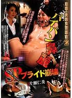 「悲嘆の肉弾女警護官 2 パイパン鼻麗SPプライド崩壊 片瀬仁美」のパッケージ画像