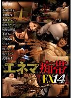 (cmn00147)[CMN-147] エネマ痴帯EX 14 ダウンロード