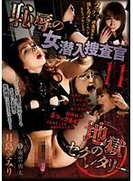 「恥辱の女潜入捜査官11 地獄のセクレタリー 月島えみり」のパッケージ画像