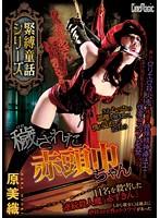 「緊縛童話シリーズ 穢された赤頭巾ちゃん 原美織」のパッケージ画像
