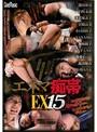 エネマ痴帯EX15