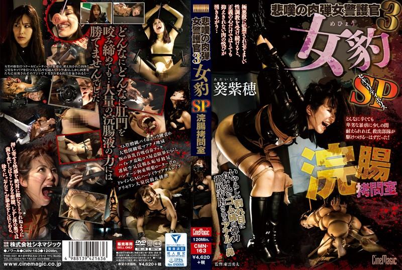 [CMN-163] 悲嘆の肉弾女警護官3 女豹SP浣腸拷問室 葵紫穂 CMN