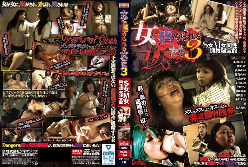 人妻、小口田桂子出演の調教無料熟女動画像。女に虐められる女たち3 S女M女 同性調教秘宝館