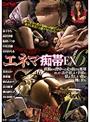 エネマ痴帯EX 16