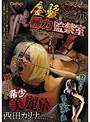 闇に沈められた女スナイパー 金髪ドール暴力監禁室 西田カリナ