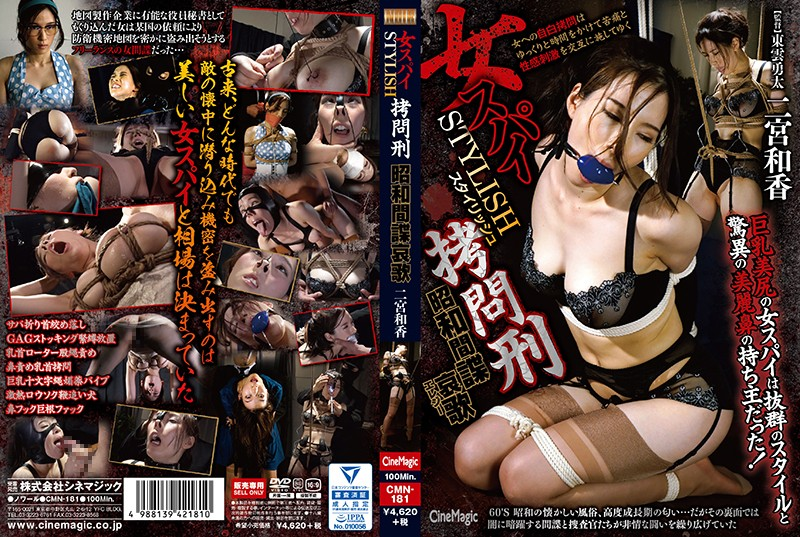 [CMN-181] 女スパイSTYLISH拷問刑 昭和間諜哀歌 二宮和香