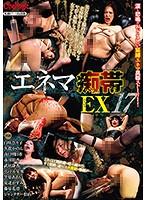 エネマ痴帯EX 17 ダウンロード