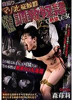 「自撮りマゾ牝症候群 暴虐調教奴隷を熱望する女 森苺莉」のパッケージ画像