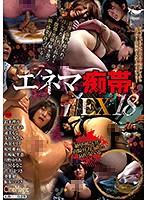 エネマ痴帯EX18