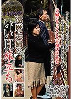 (cmu00013)[CMU-013] 昭和歌謡ドキュメント 還暦夫婦のいいH旅立ち ダウンロード