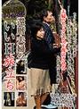 昭和歌謡ドキュメント 還暦夫婦のいいH旅立ち