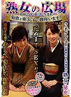cmu00017[CMU-017]熟女の広場 昭和25年 寅年生まれ 菊恵と亜矢子で御座います!