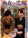 熟女の広場 昭和25年 寅年生まれ 菊恵と亜矢子で御座います!