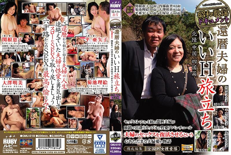 カップル、関根恵子出演の騎乗位無料熟女動画像。昭和歌謡ドキュメント 還暦夫婦のいいH旅立ち 北陸中国四国篇