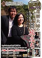 昭和歌謡ドキュメント 還暦夫婦のいいH旅立ち 北陸中国四国篇 ダウンロード