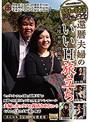 昭和歌謡ドキュメント 還暦夫婦のいいH旅立ち 北陸中国四国篇