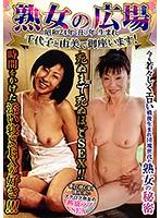 熟女の広場 昭和24年 丑年生まれ 千代子と由美で御座います! ダウンロード