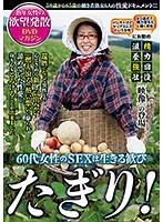60代女性のSEXは生きる歓び たぎり! 熟年女性の欲望発散DVDマガジン ダウンロード