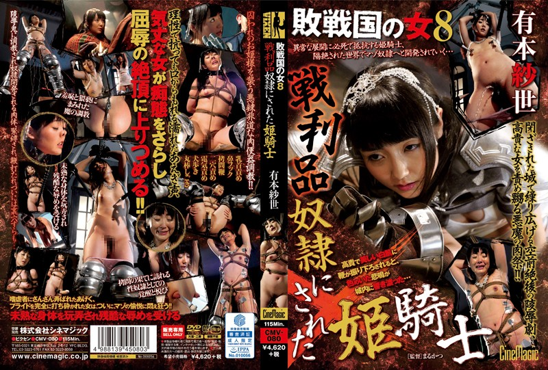 [CMV-080] 敗戦国の女8 戦利品奴隷にされた姫騎士 有本紗世