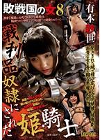 (cmv00080)[CMV-080] 敗戦国の女8 戦利品奴隷にされた姫騎士 有本紗世 ダウンロード