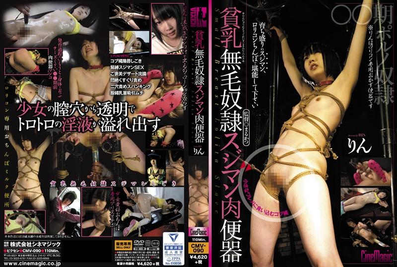 コスプレのアイドルのくすぐり無料美少女動画像。貧乳無毛奴隷スジマン肉便器 りん