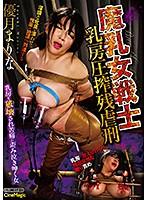「魔乳女戦士 乳房圧搾残虐刑 優月まりな」のパッケージ画像