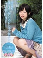 「雪国育ち 恥じらいまくるFカップ美少女AVデビュー!! 三花れな」のパッケージ画像