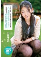 初めて赴任した男子校で悶々としてしまいAV出演に応募してきた女子校出身の現役新任女教師 新米教師AVデビュー 山田久美