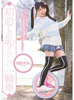 「初めての恥ずかしい一輪車 葵野まりん」のパッケージ画像