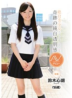 CND-062 - Snow-white Translucency AV Debut Suzuki Kokoro Lake (18 years old) of Zetsu, a Pair, Bi, Sho, the Woman Kiseki
