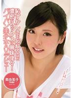 恥ずかしさを忘れるほど濃密なセックスに興味津々! パイパン美少女 AVデビュー 奥由美子 ダウンロード